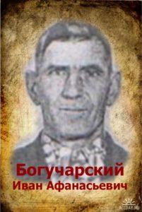 Богучарский Иван Афанасьевич