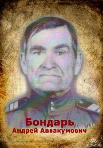 Бондарь Андрей Аввакумович