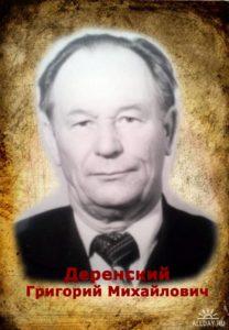 Деренский Григорий Михайлович
