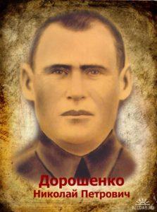 Дорошенко Николай Петрович