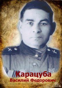 Карацуба ваилий Федорович