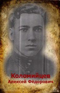 Коломийцев Алексей Фёдорович