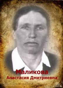 Маликова Анастасия Дмитриевна