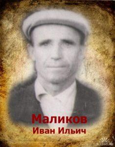 Маликов Иван Ильич