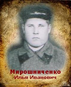Мирошниченко Илья Иванович