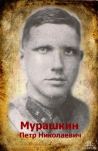Мурашкин Петр Николаевич