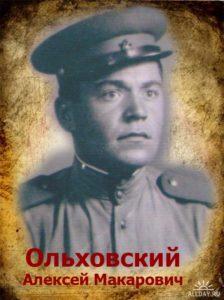 Ольховский Алексей