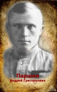 Паршин Андрей Григорьевич