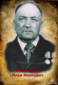 Пиманов Илья Иванович