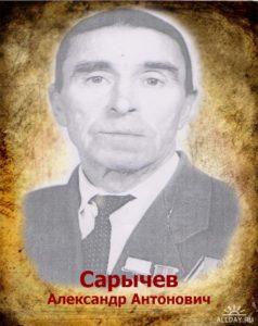 Сарычев Александр Антонович