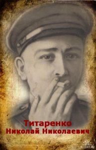 Титаренко Николай Николаевич