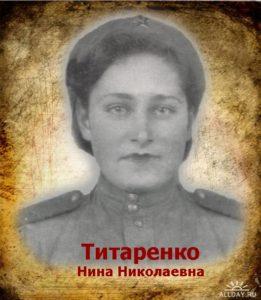 Титаренко Нина Николаевна