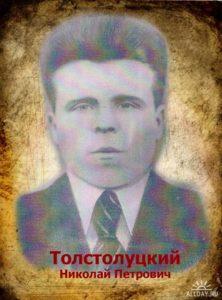Толстолуцки Николай Петрович