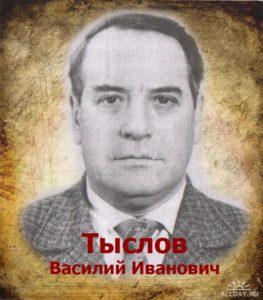 Тыслов Василий Иванович