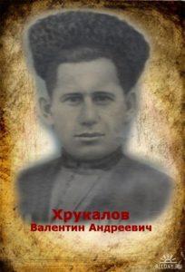Хрукалов Валентин Андреевич
