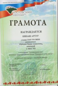 Юные экологи Орловского кадетского корпуса!