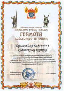XXIII отчётный Большой Круг Всевеликого войска Донского