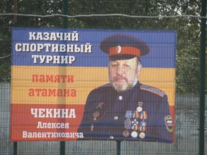 Спортивный турнир памяти окружного атамана А.В.Чекина